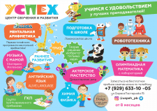 Постер для Детского Центра