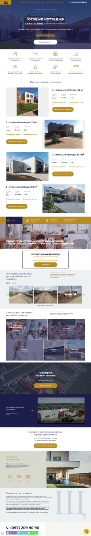 """Новый дом ЖМ """"на Счастливой"""""""