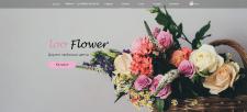 Landing page для цветочного магазина