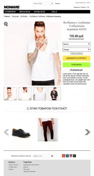 Страница магазина одежды