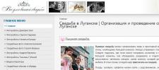 Организация и проведение свадьбы в Луганске