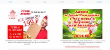 Верстка двух страниц для сайта по доставке пиццы