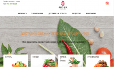 Сервис доставки фруктов и овощей