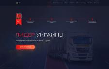 Дизайн первого экрана сайта грузоперевозок