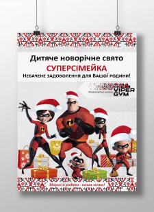[poster] VG Incredibles