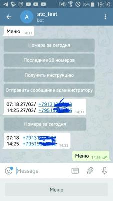 Telegram Bot интеграция с ATC