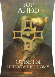 Обложка для книги «Ответы непосвященному»