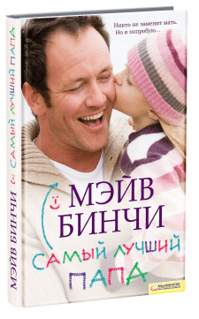 Обложка М. Бинчи «Самый лучший папа» для КСД