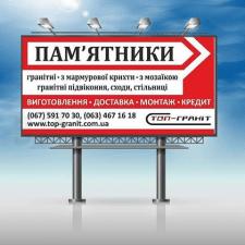 Дизайн для билборда