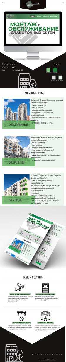 """Редизайн сайта для компании ООО """"ЦМС"""""""