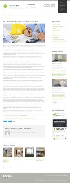 Статья о ремонте квартир