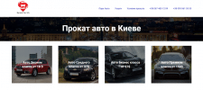 Прокат авто в Киеве
