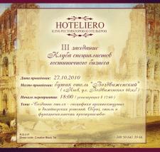 """Пригласительный """"Hoteliero"""""""