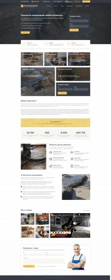 Сайт прочистка.kiev.ua