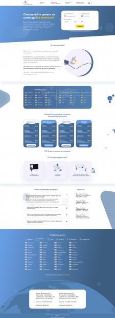 Ребрендинг сайта денежных переводов