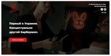 Имиджевый сайт для барбершопа с онлайн-записью
