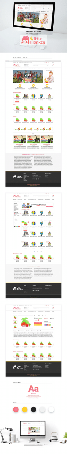 Little Monkey - интернет-магазин детских игрушек