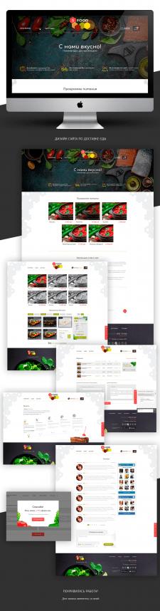 Дизайн сайта визитки по доставке еды