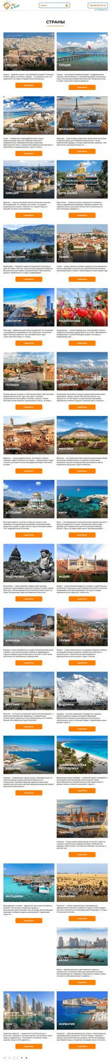 Статьи для раздела Страны с оформлением на сайте