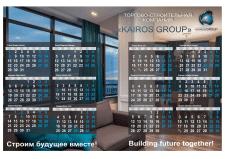 Разработка макета календаря
