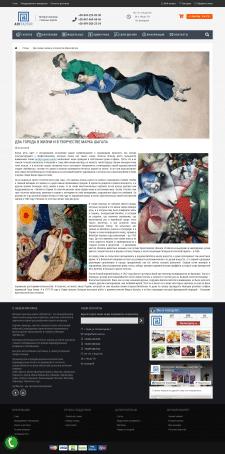 Два города в жизни и в творчестве Марка Шагала
