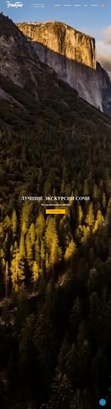 Многостраничный сайт Туризм Сочи