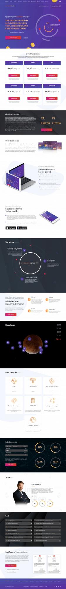 Верстка полноценного проекта ICO BELDEX