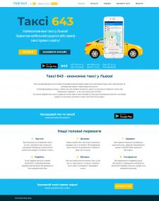 Сайт такси 643