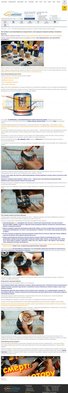 Конструкція та особливості вибору масляного фільтр