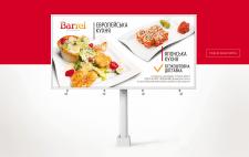 "Борд для ресторана ""Баррель"""