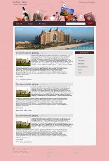 Блог менеджера по туризму