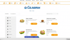 Доставка салатов Черноморск