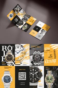Flyer design для магазина часов