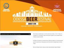 Одесский пивной фестиваль