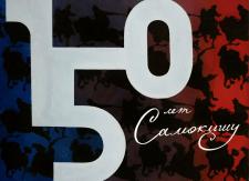 Плакат в честь 150тилетия художественного училища