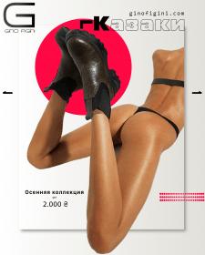 Gino Figini | Интернет-магазин обуви