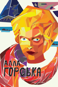 Плакат-портрет художницы Аллы Горской