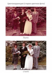 Цветокоррекция старой выцсветшей фотографии