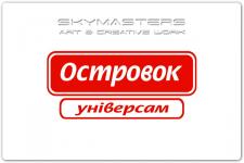 """Лого """"Островок"""""""