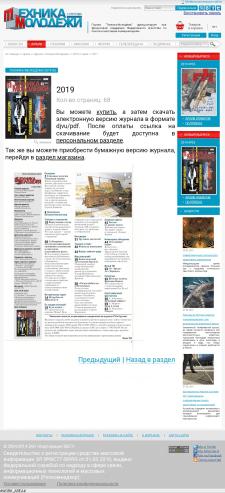 Техно-журнал