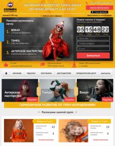 Сайт детской театральной студии