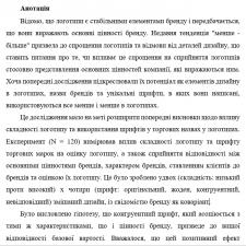 Диплом на тему ШРИФТЫ и ЛОГОТИП