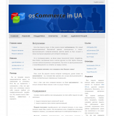 osCommerce.in.ua
