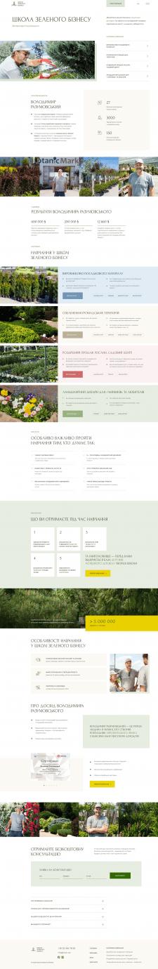 Разработка сайта для школы зеленого бизнеса