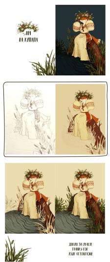 Ілюстрація до дня Івана Купала
