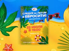 """Плакат """"Следуй за летом"""""""