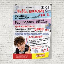 Афиша мероприятия (плакат)