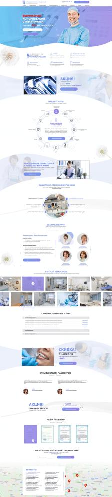 Дизайн сайта для сети стоматологических клиник