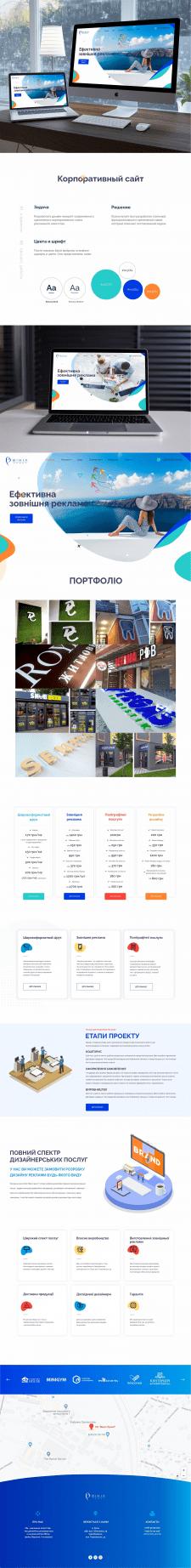 #Дизайн сайта Винил Принт#1 часть