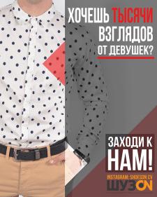 Наружная реклама для киевского магазина ШузON